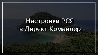 Настройки РСЯ (Яндекс Директ) в директ командере