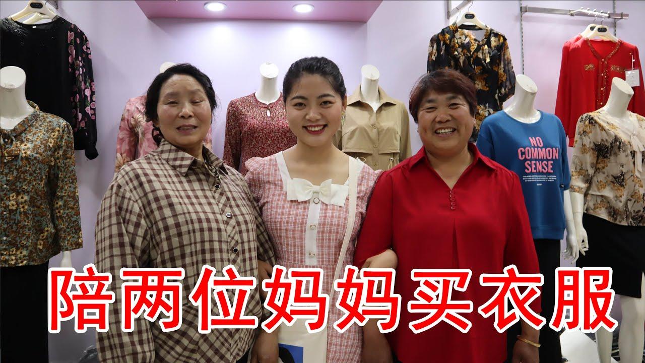 母亲节到了,小乔陪两位妈妈逛街,穿上新衣服的老妈们笑的像朵花