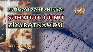 Xanım Zəhra'nın (Ə) şəhadət günü ziyarətnaməsi