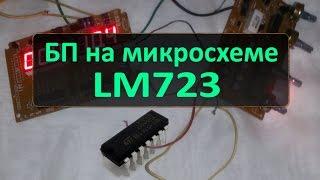 БП на микросхеме LM723
