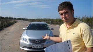 Toyota Camry Тест-драйв.Anton Avtoman.(https://vk.com/antonavtoman Добавляйтесь в друзья!) http://www.facebook.com/anton.vorotnikov Ещё Автомобили E класса ..., 2013-09-13T11:22:25.000Z)