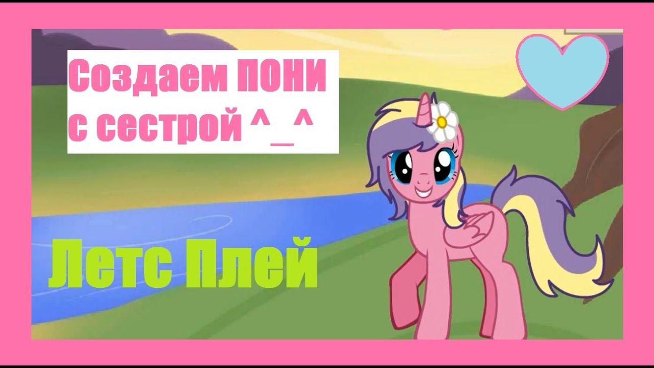 Игры Пони, играть в игры онлайн 26