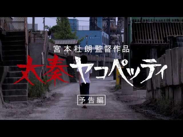 映画『太秦ヤコペッティ』予告編