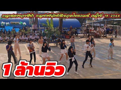 การแสดงของสีฟ้า ในการแข่งขันกีฬาสีเทอดไทยเกมส์ ครั้งที่ 19  17/02/2564