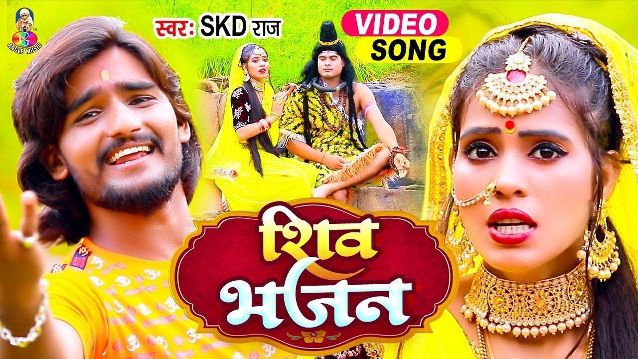 Shiv Bhajan | #Skd Raj | #Kawar Geet | शिव भजन | Bhojpuri Bol Bam Song 2021