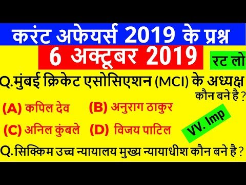 6 October 2019 Current Affairs | Daily current affairs 2019 in hindi | Gk 25 Questions and Answer