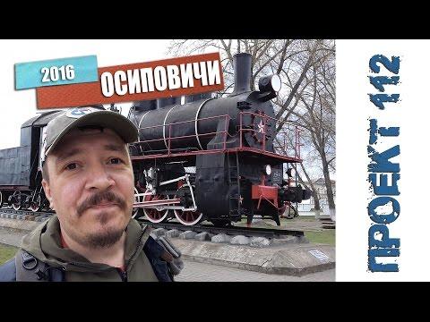 Расписание поездов. Минск. Железнодорожный вокзал в Минске
