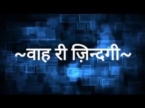 Suvichar - Wah Ri Zindagi (Hindi Quotes)  सुविचार - वाह री ज़िन्दगी  (अनमोल वचन - Anmol Vachan)