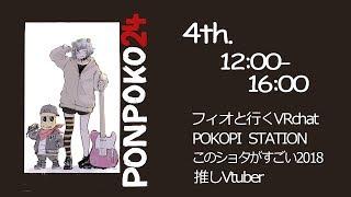 [LIVE] 【24時間生放送】4枠目 ぽんぽこ24 リターンズ #ぽんぽこ24