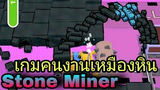 Stone Miner|เกมคนงานเหมืองหิน[เกมส์มือถือ] screenshot 1