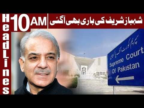 CM Shehbaz to appear before SC Lahore Registry today-Headlines 10AM-11 February 2018 |Express News