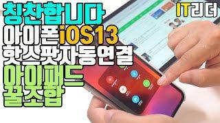 칭찬해요! 아이폰 iOS13 핫스팟자동연결 최고에요~ …