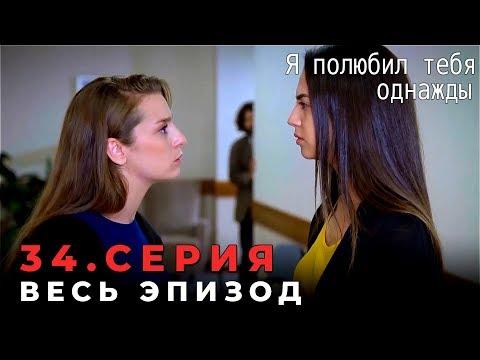 Я полюбил тебя однажды - 34 серия (Русский дубляж)