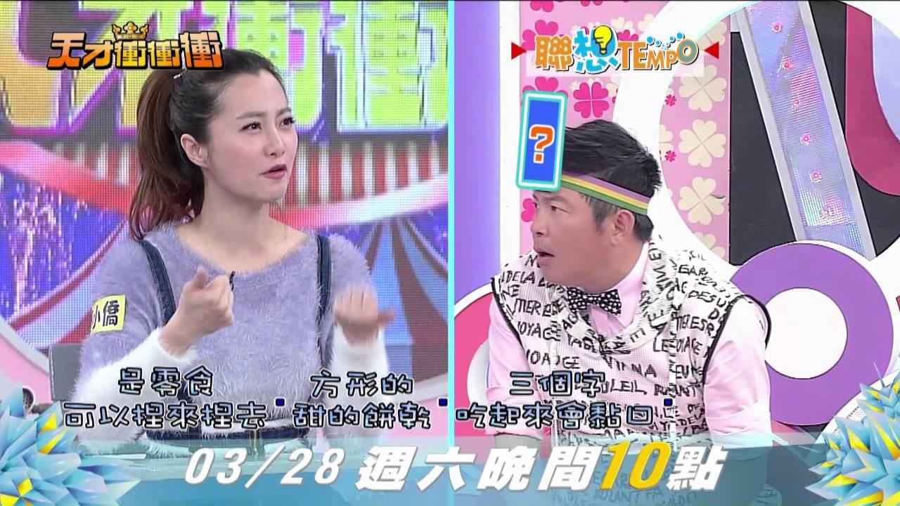 天才衝衝衝3月28日精采預告─乃隊全廢棒唯一用途!! - YouTube
