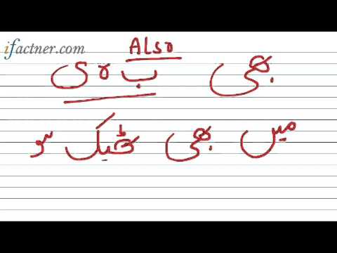 LEARN PAKISTANI LANGUAGE Urdu greetings lesson 20