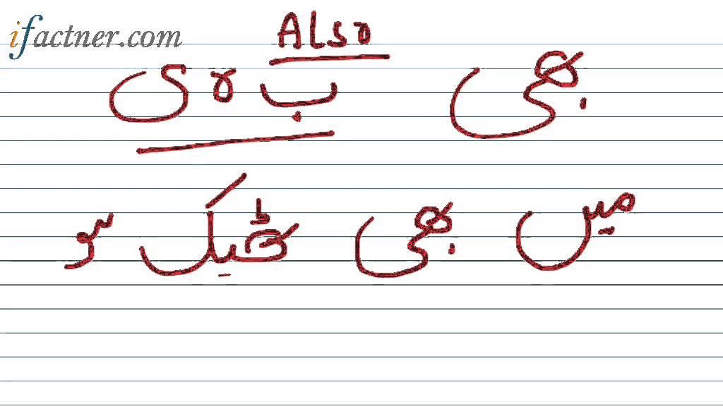 learn pakistani language urdu greetings lesson 20