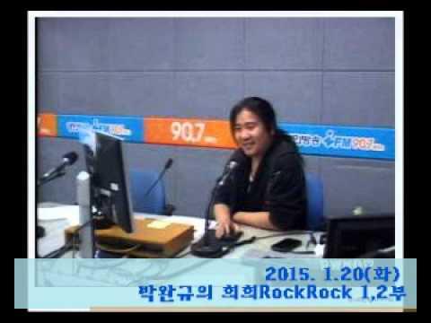 150120 경인방송 라디오(듣라)-박완규의 희희RockRock-1,2부 함께특집^^