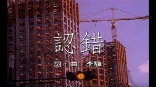 優客李林 Ukulele - 認錯 (官方完整版MV) 優 検索動画 16