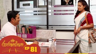 Raja Yogaya | Episode 81 - (2018-11-05) | ITN Thumbnail