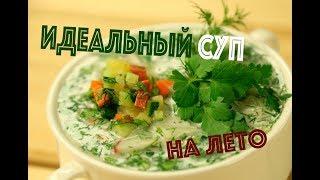 ВЕГАНСКАЯ ОКРОШКА! Освежающий летний суп без варки   Рецепт дня
