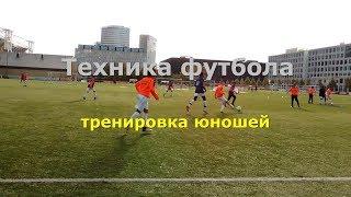 видео Техника футбола - 2.1. Общие понятия
