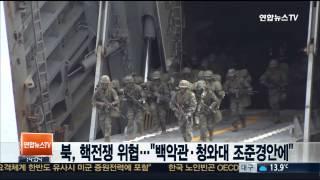 """북한, 핵전쟁 위협…""""백악관과 청와대 조준경 …"""