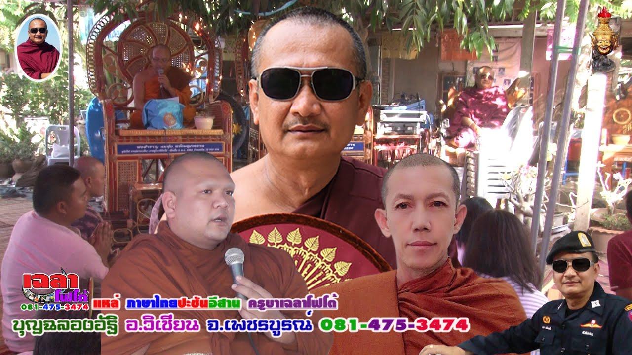 แหล่ ภาษาไทย อีสาน เรื่อง..คุณแม่แว่น บุตตะโบล วัดเกาะบรเพ็ด อ.วิเชียนบุรี เพชรบูรณ์ ครูบาเฉลาโฟโต้