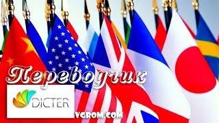видео Бесплатный переводчик текстов