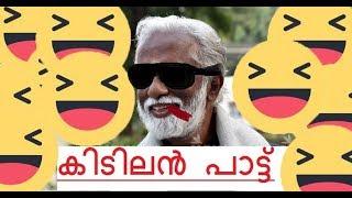 കുമ്മനപാട്ട്   KU-MAN ANTHEM     TROLL SONG   KIDILAN TROLLS