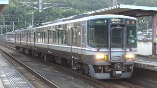 【4K】JR瀬戸大橋線 快速マリンライナー223系電車 オカP3編成 木見駅発車