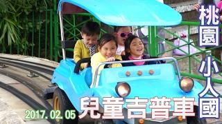 小人國的兒童吉普車 好玩的小朋友賽車遊戲