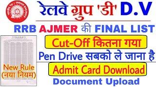 Baixar RRB AJMER GROUP 'D' D.V OFFICIAL LIST & ADMIT CARD आ गया | CUT-OFF कितनी गयी | WAITING LIST जारी