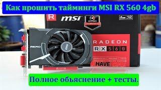 Прошивка Radeon RX.+30% к скорости майнинга!