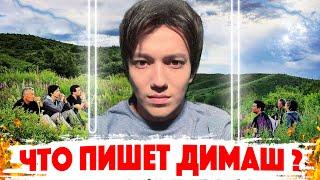 ЧТО ПИШЕТ Димаш Кудайберген ? / Артист из Казахстана - будет новая песня, концерты и гастроли в США!