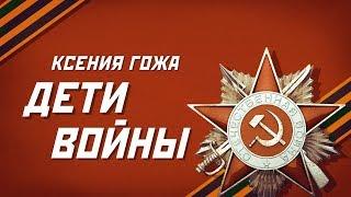 Ксения Гожа - Дети войны