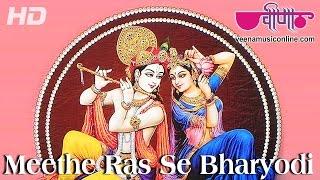 "Latest Krishna Bhajans 2015 | "" Mithe Ras Se Bharyo Ri ""  (HD) | Janmashtami Special Songs Videos"