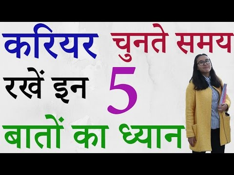 How to choose your Career in Hindi, अपना Career कैसे चुने, Career Kaise Decide kare✔