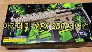 아카데미 MPX SBR…