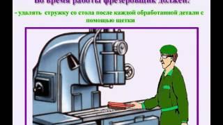 Видео инструктаж по охране труда Фрезеровщик