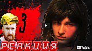 Zvezdets Чекци ✨ Реакция ✨СЛИШКОМ ДЕРЗКАЯ НЯНЯ 3