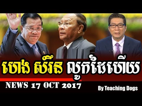 Khmer Hot News: RFA Radio Free Asia Khmer Morning Tuesday 10/17/2017