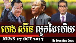 Khmer Hot News: RFA Radio Free Asia Khmer Morning Tuesday 10/17/2017