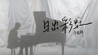 Oscar Tao 涂毓麟 - 《日出彩虹》MV