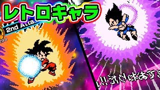【ドッカンバトル】レトロな悟空とベジータを使ってみた【Dragon Ball Z Dokkan Battle】