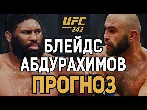 ЗАРУБА ТЯЖЕЛОВЕСОВ! Кертис Блейдс - Шамиль Абдурахимов / Прогноз к UFC 242