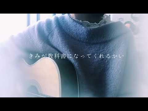 そっけない / RADWIMPS (cover)