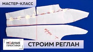 Как построить реглан Мастер класс по моделированию длинного рукава реглана от Ирины Паукште