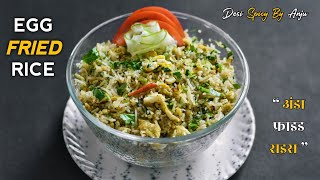 Simple Egg Fried Rice At Home …