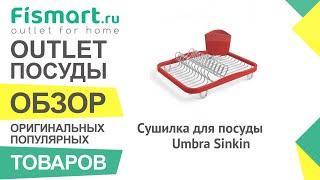 Обзор посуды для кухни | Сушилка для посуды Umbra Sinkin: где купить недорого - Fismart