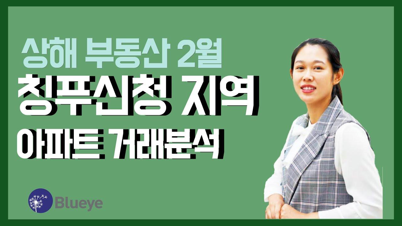 [중국 상해] 2월 칭푸 신청 지역 전격 분석 (지역 안내, 3개월 거래 현황, 매물 시장 진단)